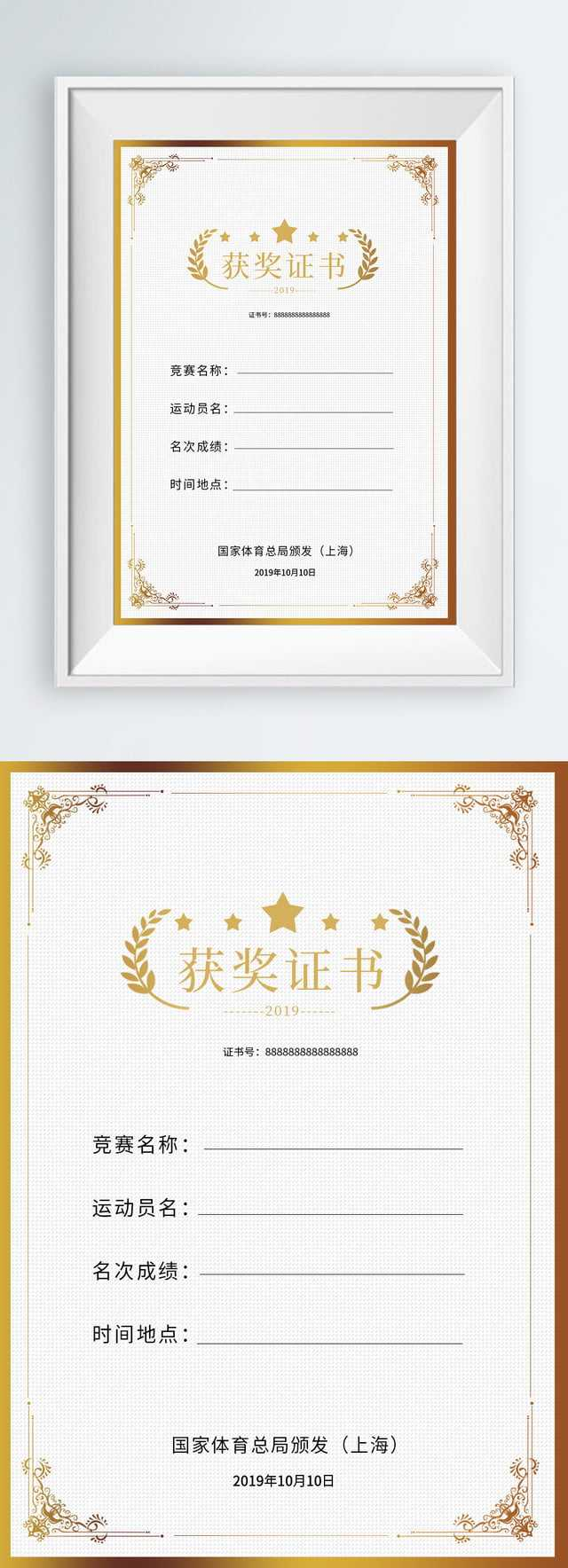Award Certificate Material Download Award Certificate With Certificate Of License Template