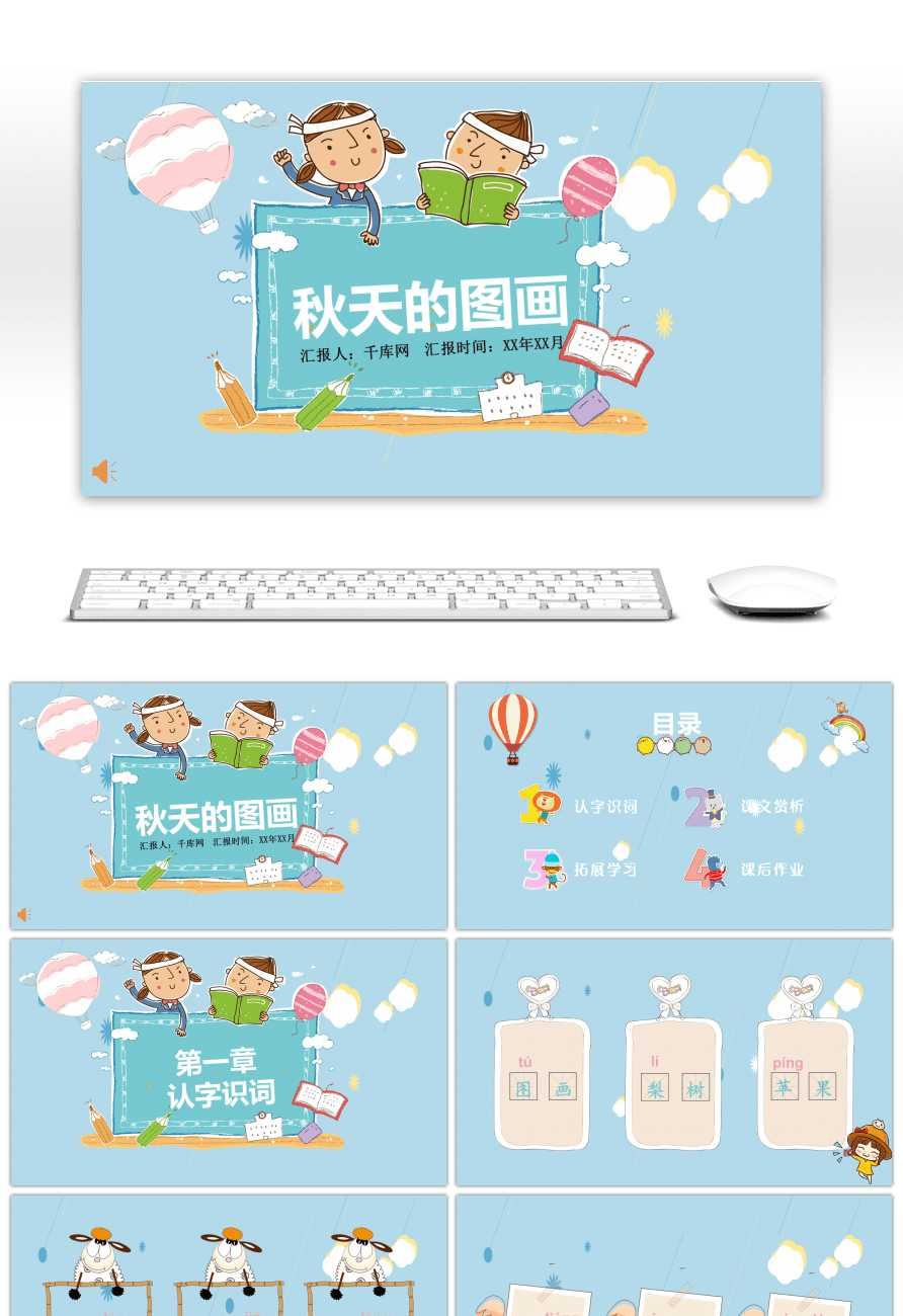 Awesome Autumn's Fairy Tale Two Grade Two For Free Download In Fairy Tale Powerpoint Template