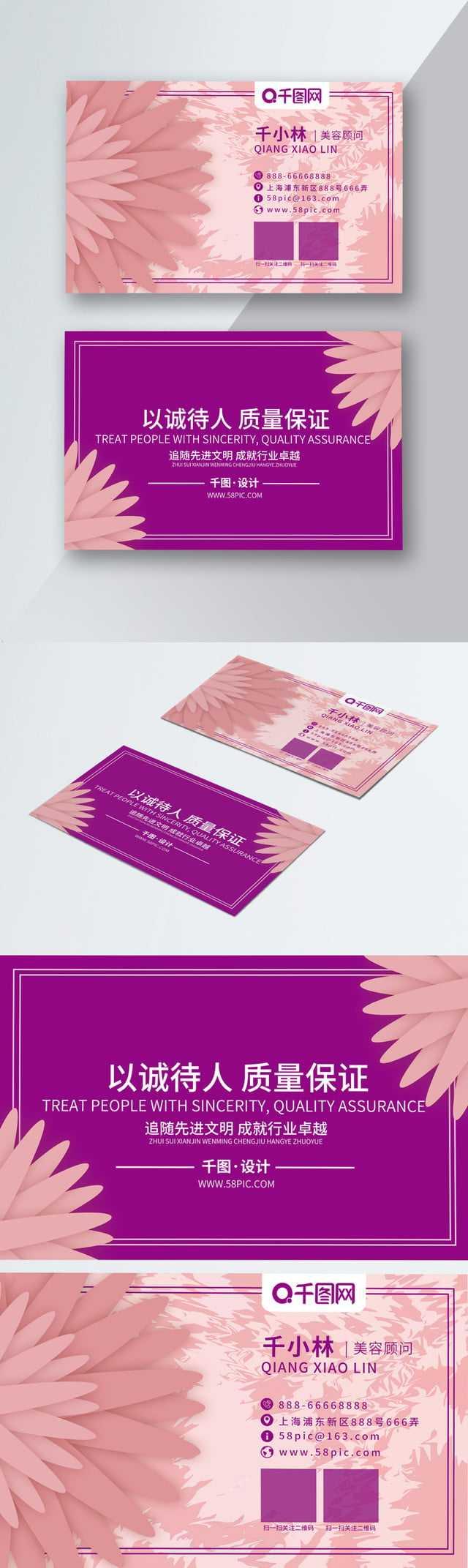 Mary Kay Business Card Mary Kay Business Card Template Mary Within Mary Kay Business Cards Templates Free