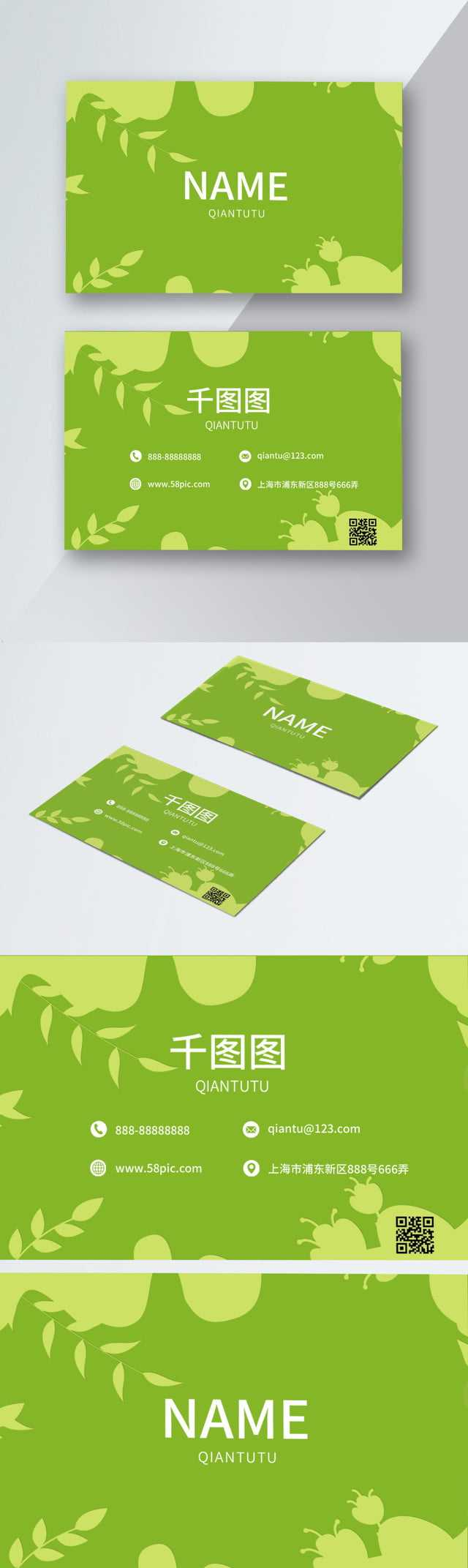 Small Fresh Business Card Personal Business Card Qr Code In Qr Code Business Card Template